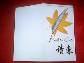 中国工程院院士陈宗懋(1933——)1987年手写贺卡【7个字系手写】【名人贺卡收藏】