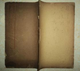 民国石印大开本、【高王观世音经】、品好完整全一册、观音佛像一副