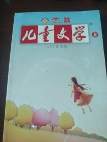 儿童文学(2009.10上)