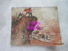 黄河飞渡——陈惠冠绘画