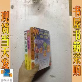 作文大点播 365夜神童故事  学生形容词辞典  共3本合售