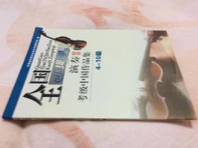 全國小提琴演奏業余考級中國作品集4-10級   庫存未閱