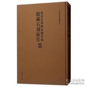北京市朝阳区图书馆馆藏石刻拓片汇编 (精装 全一册)