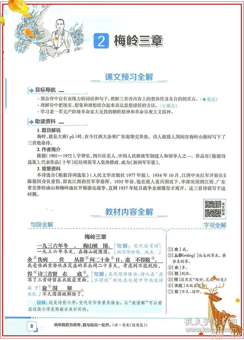 初中语文教师资格面试试讲稿课文《春》教案作者朱自清