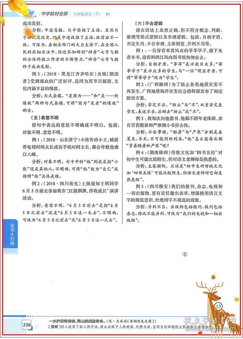 初一上册语文书:第11课《春》原文_初一上册语文课文_新浪博客