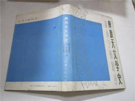 彝族天文学史