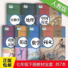 人教版7年级下册语文数学英语地理生物中国历史道德与法制
