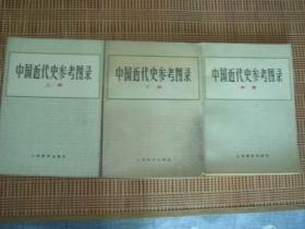 中国近代史参考图录(上中下全-----7.31)