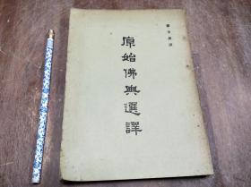 原始佛典选译 初版3000册 非卖品