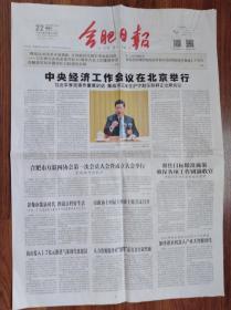 合肥日报【中央经济工作会议在北京举行