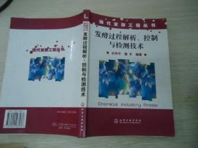 发酵过程解析.控制与检测技术【现代发酵过程丛书】