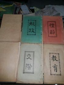 民国《交际》《礼节》 《教育》《航政》《邮政》《家务》6册合售
