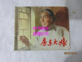 房东大娘——毛震耀,俞晓夫绘画