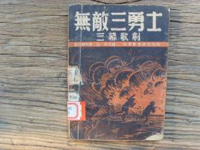民国1949年6月初版【无敌三勇士】歌剧  木刻精美封面
