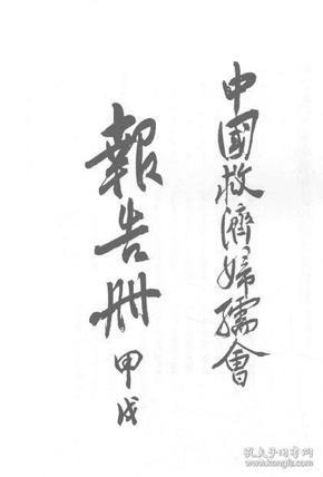 中国救济妇孺会报告册(甲戌)  1934年版(复印本)
