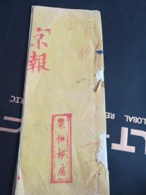 《京报》云南,江西,甘肃凉州,湖北内容