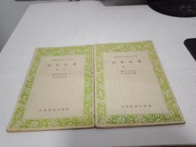 小学生作文指导书《书信作法》存上下二册