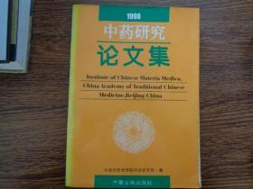 1998中药研究论文集