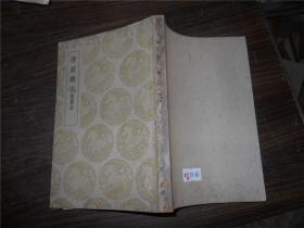清波杂志(附别志)(丛书集成初编)1939年初版