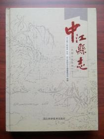 中江县志 重印民国十九年版 硬精装本,重印民国版中江县志
