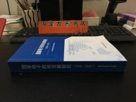 国家电子政务发展报告(2016-2017)