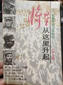 《蒋星从这里升起—十八名将军的少年时代》