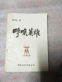 呼唤英雄(仅印3000册)