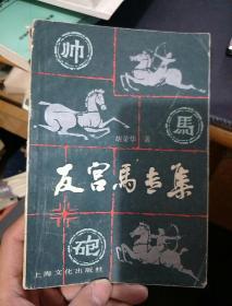 反宫马专集 (象棋类)