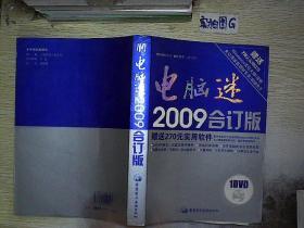 电脑迷 2009 合订版..