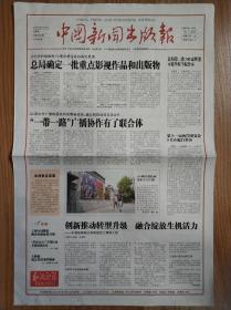 中国新闻出版报2015年7月7日停刊号
