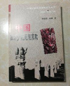 中国南方少数民族宗教