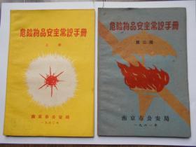 60年代【危险物品安全常识手册,2本】南京市公安局