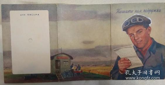 给我们写信吧女友 俄文单面小黑胶唱片封套(稀缺老唱片封套,不带唱片,内带曲谱)