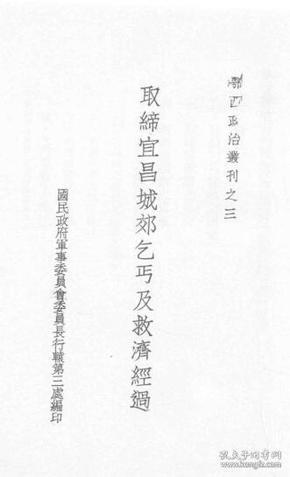 取缔宜昌城郊乞丐及救济经过  1936年版(复印本)