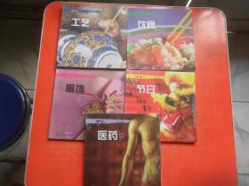 中国文化系列丛书:服饰、医药、节日、饮食、工艺(5本和售)