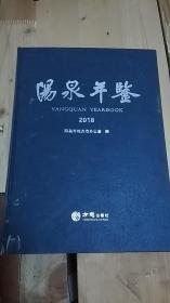 阳泉年鉴(2018)