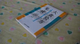 大黄验方集成(1994年1版1印5000册,覆膜本)