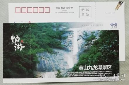 世界遗产,黄山九龙瀑---优惠明信片门票-(较少)-
