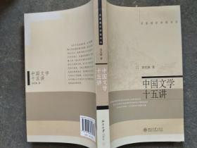 中国文学十五讲