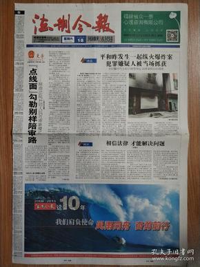 法制今报2015年7月18日停刊号