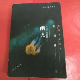 幽火(先锋散文丛书)