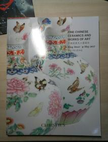 伦敦佳士得2017年5月9日春拍:中国瓷器及工艺品精品 拍卖图录