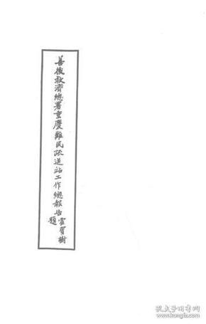 善后救济总署重庆难民疏送站工作总报告 1947年版(复印本)
