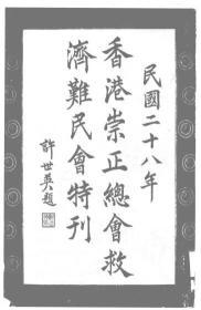 香港崇正总会救济难民会特刊  1940年版(复印本)
