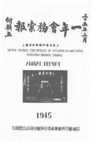 一年会务汇报  1946年版(复印本)