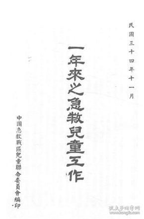 一年来之急救儿童工作  1946年版(复印本)