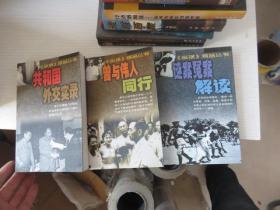 《纵横》精品丛书:共和国外交实录、曾与伟人同行、谜案冤案解读 3本合售