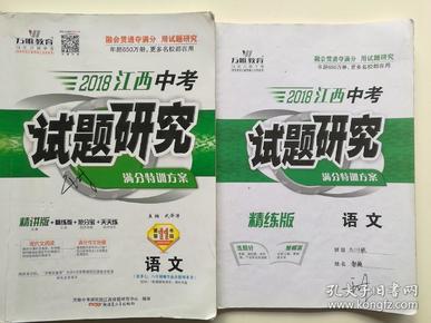 2018江西中考试题研究 满分特训方案 语文 (含精练版)