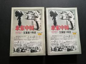 求索中国-文革前10年史(上下两册,私藏品好)