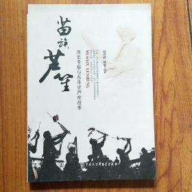 苗族芦笙――历史考察与东丹甘芦笙改革